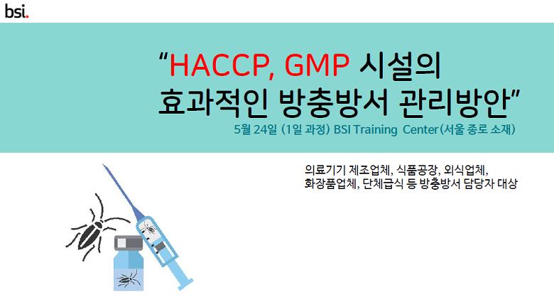 BSI TRAINING] 5/24 1일 특강 : HACCP/GMP 시설의 효과적인 방충